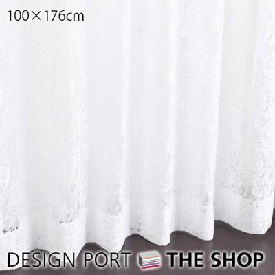 既製レースカーテン レーゼ 巾100×丈176cm(1枚)1.5倍ヒダレース ウォッシャブル 川島織物セルコン(生産終了予定)