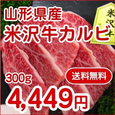 お歳暮 バレンタインデー ホワイトデー 母の日 父の日  東北関東送料無料 最上級ランク 米沢牛カルビ(焼き肉用)300g贈り物