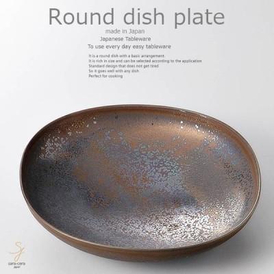 和食器 話が弾むヘルシーおかず 金結晶 深皿12.3×3.5cm プレート 丸皿 おうち ごはん うつわ 食器 陶器 日本製 インスタ映え
