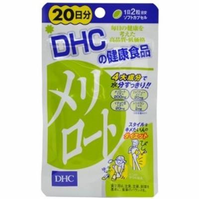 DHC メリロート 20日分(40粒入)[ダイエットサプリメント その他]
