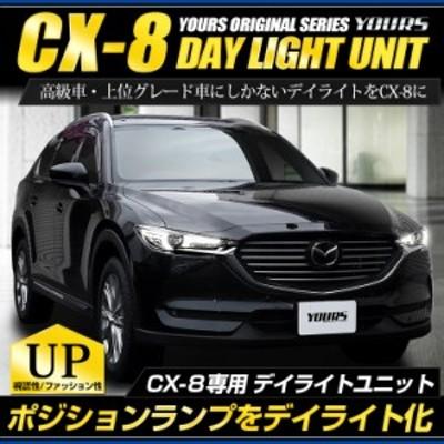 [ADS]CX-8 専用 LED デイライト ユニット システム LEDポジションのデイライト化に最適!