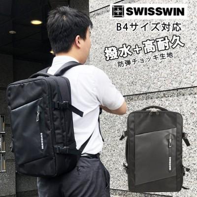 【送料無料】SWISSWIN リュック ビジネスリュック メンズ ビジネスバッグ リュックサック 通勤 通学 旅行 出張 アウトドア 撥水 高耐久 大容量 頑丈 sw2186