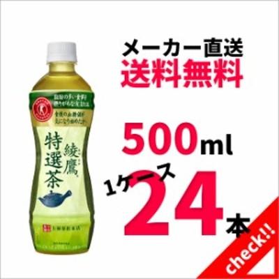綾鷹 特選茶 - 500mlPET x 24本 ●送料無料 特定健康用食品 お茶 500ml x 1ケース コカ・コーラ