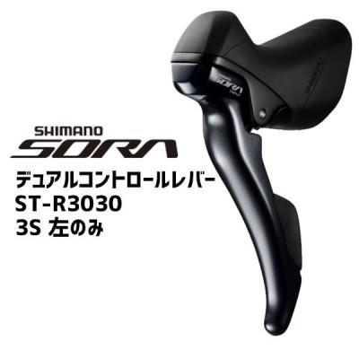 SHIMANO シマノ ST-R3030 デュアルコントロールレバー 左のみ 3S 自転車