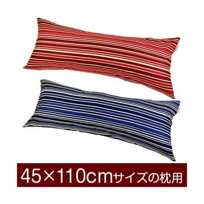 枕カバー 45×110cmの枕用ファスナー式  トリノストライプ ぶつぬいロック仕上げ