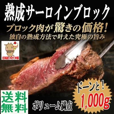 プレミアム ステーキ 焼き肉 bbq バーベキュー 牛肉 お肉 肉 サーロイン 送料無料 サーロインブロック 1000g