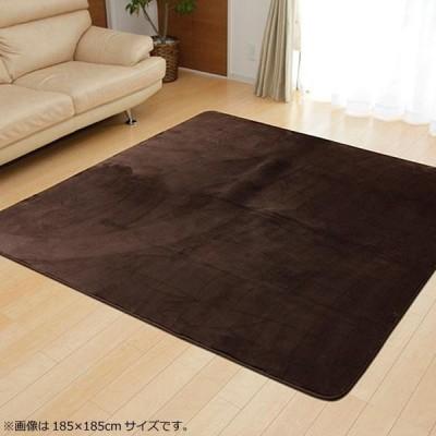 床暖房 やわらかい 毛足短い しっとり シンプル 肌触り フランネル素材 無地 リビング ラグ カーペット 『フラン』 ブラウン 約185×185cm(ホットカーペット対応
