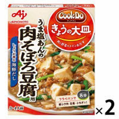 味の素味の素 「Cook Doきょうの大皿」(合わせ調味料)肉そぼろ豆腐用 2個