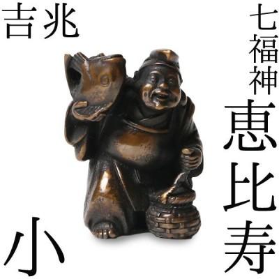送料無料 七福神 恵比寿 吉兆 小 銅製 高岡銅器 置物 オブジェ 桐箱入 還暦祝い 長寿祝い 縁起物 記念品 贈り物