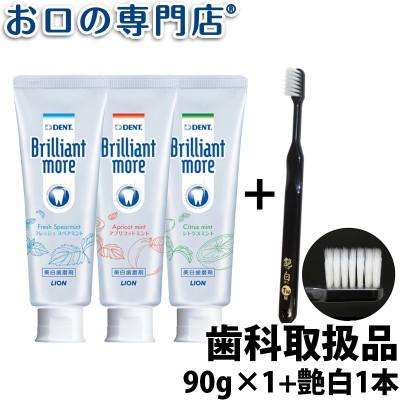 ホワイトニング ブリリアントモア(90g) 1本 + 艶白 歯ブラシ 1本【Brilliant more】