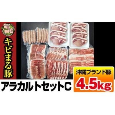 沖縄キビまる豚 アラカルトセットC(4.5kg)