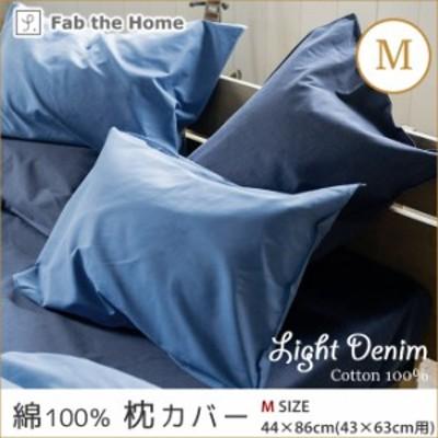 枕カバー M 43×63cm用 ピローケース ライトデニム ピローケース 綿100% ソフトな肌ざわりのデニム調カバー
