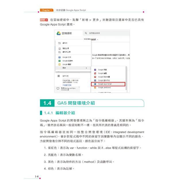 Google Apps Script雲端自動化與動態網頁系統實戰(附320分鐘影音教學/範例程式碼)