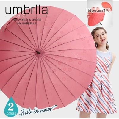 長傘 風に強い傘 日傘 雨傘 晴雨兼用 24本骨 浮き花 UVカット 紫外線対策 大きい長傘 手動開閉式 レディース かさ きれいめ おしゃれ