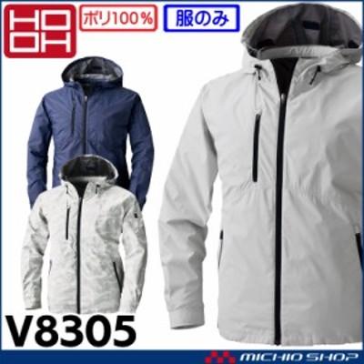 空調服 HOOH 快適ウェア 村上被服 フードジャケット(ファンなし) V8305