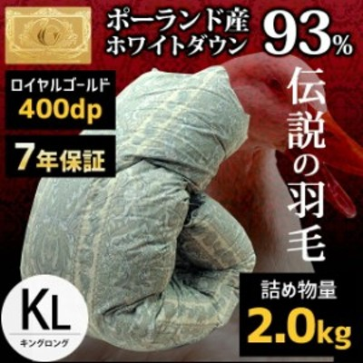 羽毛布団 キングロング 約230×210cm ポーランド産ホワイトダック93% 増量2.0kg 日本製 7年保証 ロイヤルゴールド キング ※同梱不可