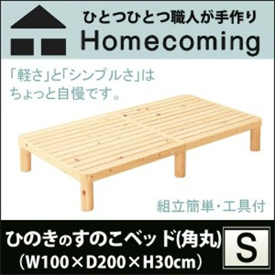 トイロ homecoming ひのき のすのこベッド 角丸 シングル W100×D200×H30cm ひのきフィンガージョイント材 日本製 組立簡単 NB03