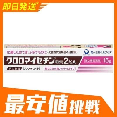 クロロマイセチン軟膏 2%A 15g 化膿 おでき 吹き出物 ノンステロイド (1個)  第2類医薬品