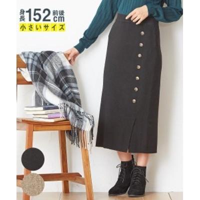 スカート ひざ丈 小さいサイズ レディース ボタン使い ニット  モカ/黒 P1/P2 ニッセン