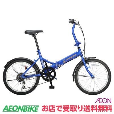 【お店受取り送料無料】 キャプテンスタッグ (CAPTAIN STAG) ナビー FDB206 マットブルー 外装6段変速 20型 折りたたみ自転車