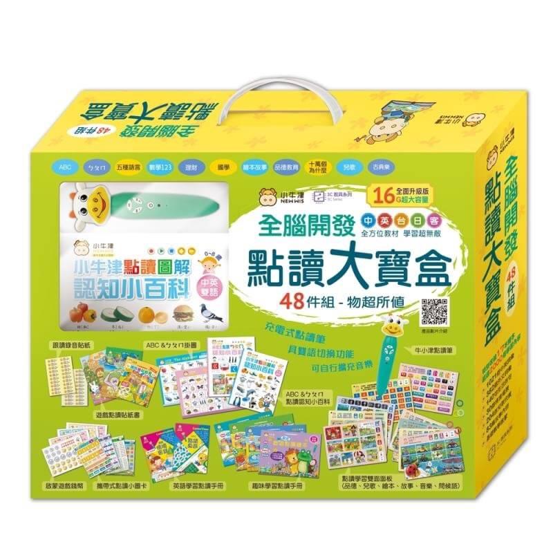 【紫貝殼】小牛津 全腦開發點讀大寶盒-48件組 A101168