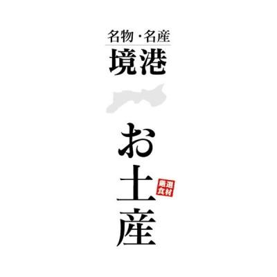 のぼり のぼり旗 名物・名産 境港 お土産 おみやげ 催事 イベント