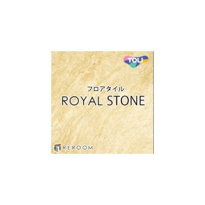 床材 フロアタイル 床 張替え ロイヤルストーン PST2099 1ケース14枚入り(2.83m2)
