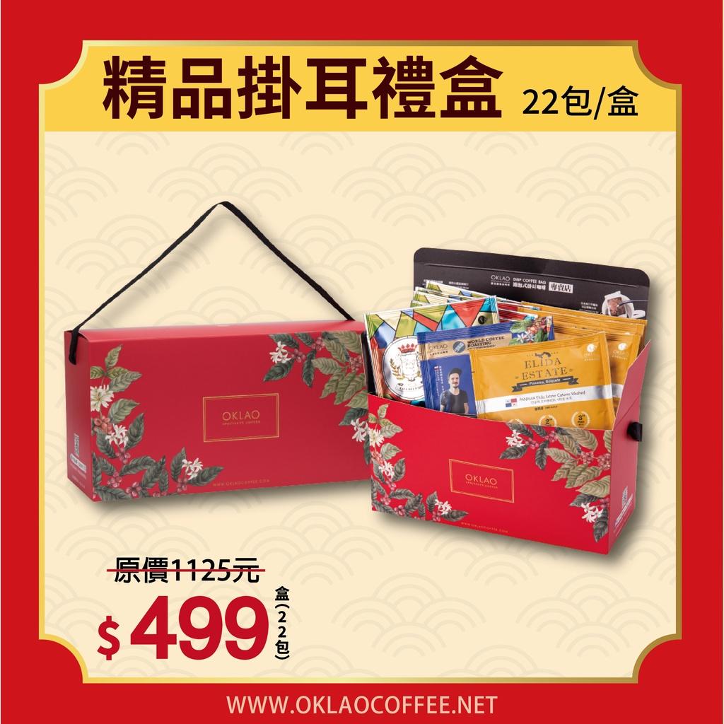 【歐客佬】精品掛耳禮盒 (22包/盒) (厚實、果香2種口味)、伴手禮、禮盒、過年禮盒、中秋禮盒