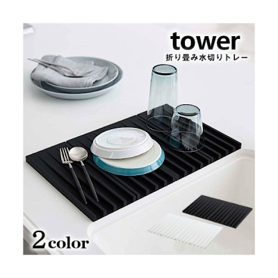 tower 折り畳み水切りトレー タワー 03835 03836(洗い物・鍋敷き・フライパン置き・トレイ・グラス・シンク)山崎実業