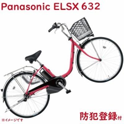 パナソニック ビビ・SX BE-ELSX632R レッドジンジャー 26インチ 8A 2020年モデル 電動アシスト自転車