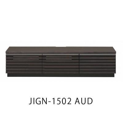 テレビボード JIGN-1502AUD エムケーマエダ家具 送料無料 開梱設置サービス付 幅150センチ モダン おしゃれ tv台 テレビ台