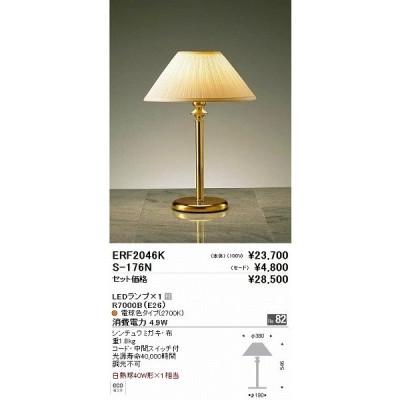 ERF2046K 遠藤照明 スタンド 本体のみ LED セード別売