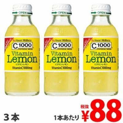 C1000 ビタミンレモン 140ml×3本