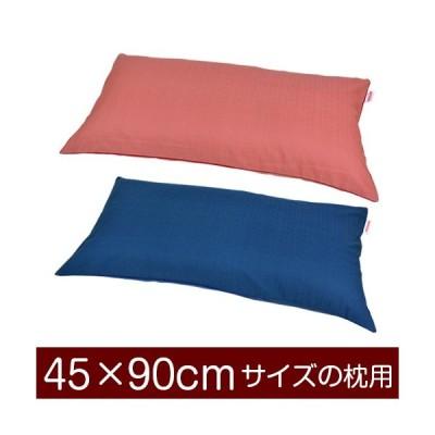 枕カバー 45×90cmの枕用ファスナー式  紬クロス パイピングロック仕上げ