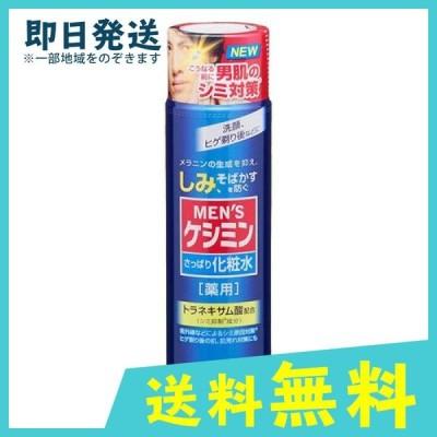 メンズケシミン化粧水 160mL