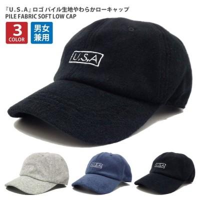 帽子 キャップ メンズ レディース 春夏 約56-62cm U.S.Aロゴ パイル生地 タオル生地 無地 全4色 cap-1064