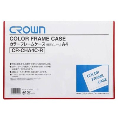 クラウン:カラーフレームケース 硬質塩ビ0.4mm厚 A4判 赤 CR-CHA4C-R 06198