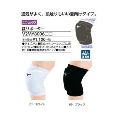 膝サポーター 1個入り 総丈21cm ミズノバレーボール 通気性がよく、肌触りもいい夏向けタイプ