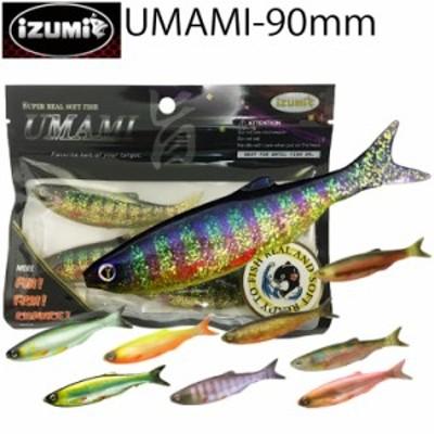ゆうパケット対応3個迄 IZUMI イズミ UMAMI90mm フィッシュテール リアルフィッシュスイムベイト