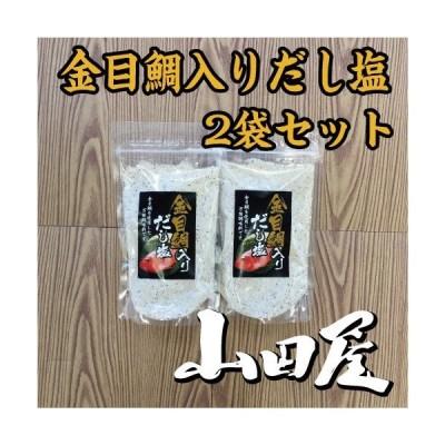 金目鯛入りだし塩(2袋セット)条件付き送料無料 だし塩 調味料 金目鯛 伊豆 山田屋