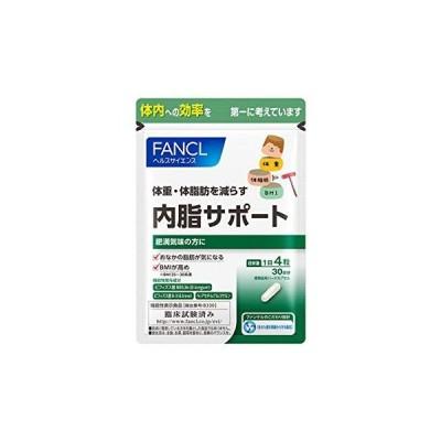 FANCL ファンケル 内脂サポート 30日分 120粒 【賞味期限2021年12月以降】