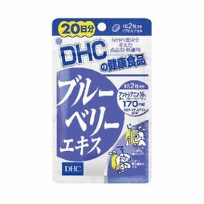 DHC サプリメント ブルーベリーエキス 20日分 40粒