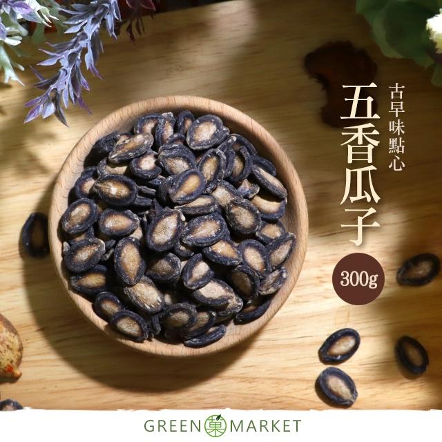 【菓青市集】五香瓜子 300G大包裝