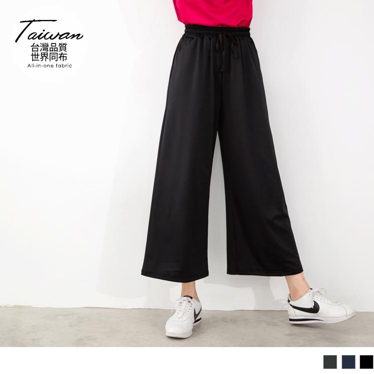 台灣製造~腰抽繩透氣運動休閒寬褲/長褲
