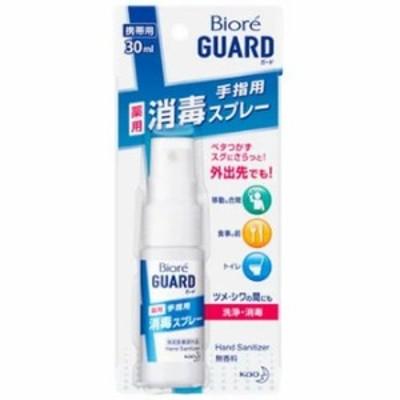 【花王 ビオレガード 薬用消毒スプレー 携帯用 30mL 指定医薬部外品】
