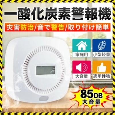 火災警報器 一酸化炭素 警報器 ガス検知 壁掛け 電池式 一酸化炭素 警報器 チェッカー COアラーム一酸化炭素警報機 アラーム センサー