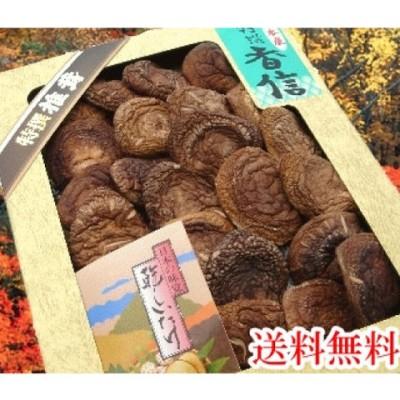 ギフト用香信椎茸 190g 国産原木香信椎茸【送料無料】