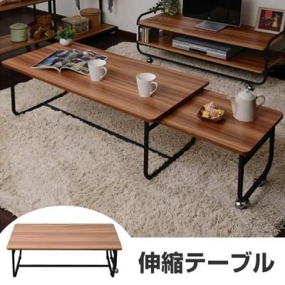 ネストテーブル 伸縮テーブル MUSH(マッシュ) 幅105〜169cm ( リビングテーブル ローテーブル )