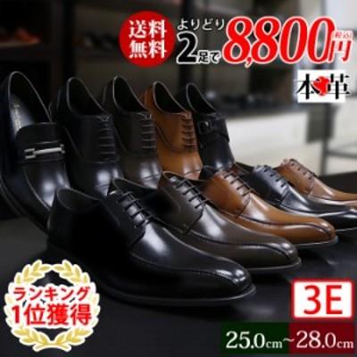 ビジネスシューズ 本革 メンズ 日本製 3E 革靴 2足セット 2足選んで8,800円(税込) 25~28cm 大きいサイズ 選べる福袋 まとめ買い