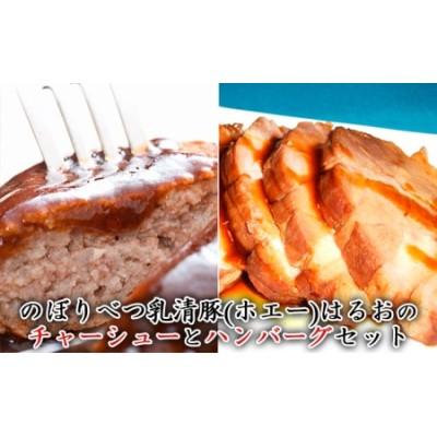 【のぼりべつ乳清豚(ホエー)】はるおのチャーシューとハンバーグセット